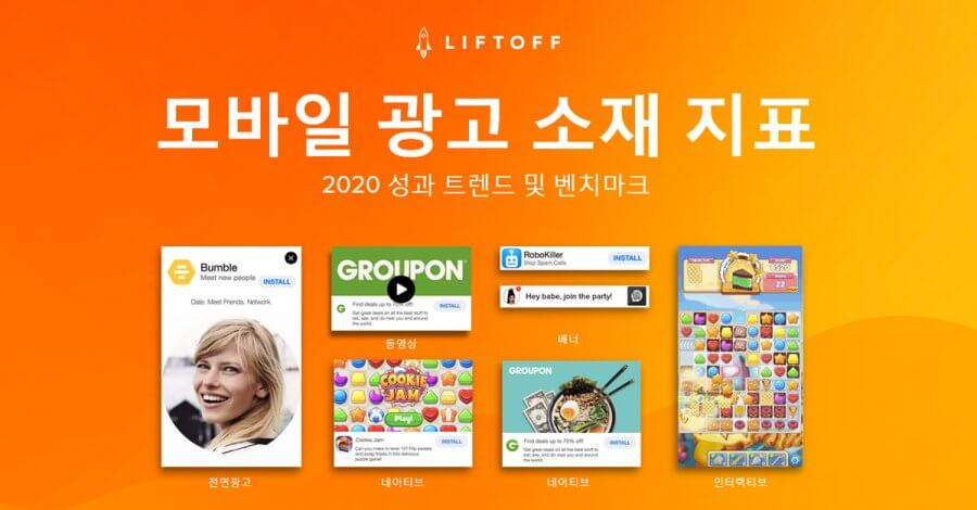 korean mobile ad creative blog