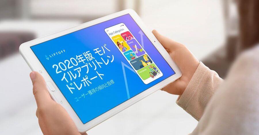 app trends blog image JP